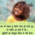 Jab Bhi Dekhta Hu – Hindi Photo for WhatsApp Status