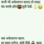 Aaj Ka Ratri Gyan – Hindi Funny Photo