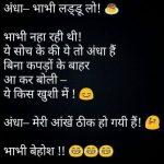 Bhabhi – Hindi Funny Photo