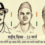 23 March – Shaheedi Diwas of Bhagat Singh, Rajguru Sukhdev